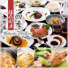 上海料理 四季 陸氏厨房