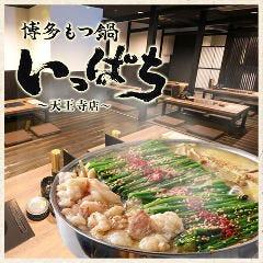 博多もつ鍋 いっぱち 天王寺店