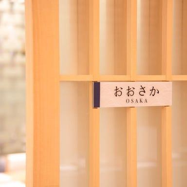 ホテルグランヴィア大阪 なにわ食彩しずく こだわりの画像