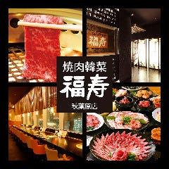 焼肉韓菜 福寿 秋葉原店