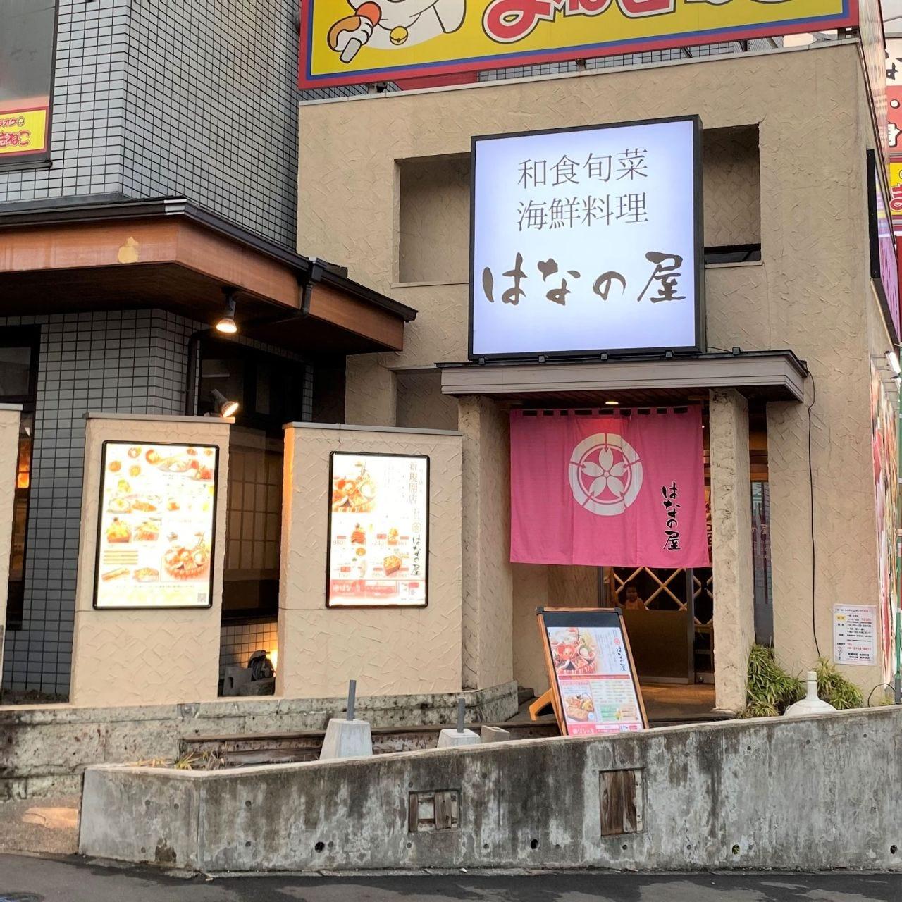 和食旬菜 海鮮料理 はなの屋 東所沢店