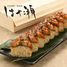 【6/1〜8/31限定】鱧棒寿司