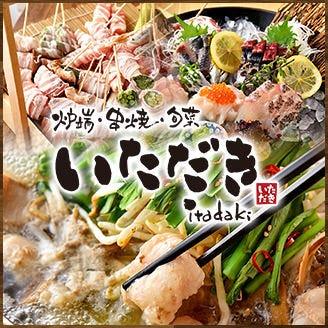 博多串焼・旬菜 いただき 吉川本店