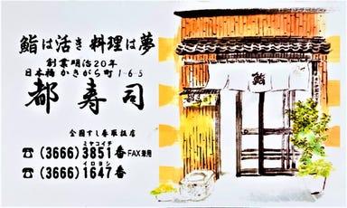 都寿司  こだわりの画像