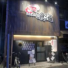 日本酒とはま焼き 喰海