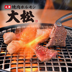 大衆 焼肉ホルモン 大松 西宮北口店