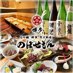完全個室 九州料理 のぼせもん