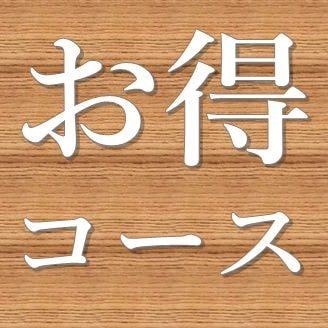【2時間飲み放題付!】ボリュームたっぷり!コスパ抜群「お得コース」(全9品)3500円