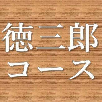 【2時間飲み放題付!】ゴマサバに天ぷら、もつ煮込みが付いた「徳三郎コース」(全10品)4000円