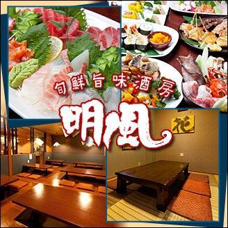 魚と日本酒 明風