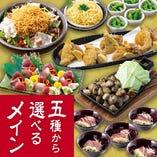 【闘魂コース】全8品2h飲み放題付/4200円