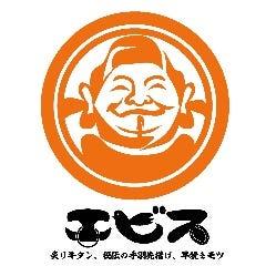 九州居酒屋エビス 西八王子総本店