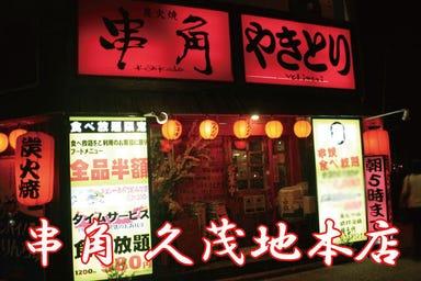 串角 久茂地店  メニューの画像