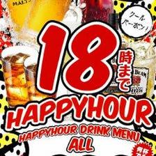 毎日15時~18時ハッピーアワー!!ドリンク1杯300円(平日は16時~)