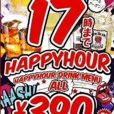 毎日15時~17時ハッピーアワー!!ドリンク1杯390円(429円)