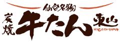 炭焼牛たん 東山 博多大丸店