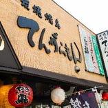 炭焼てんがらもん 1号店 町田本店
