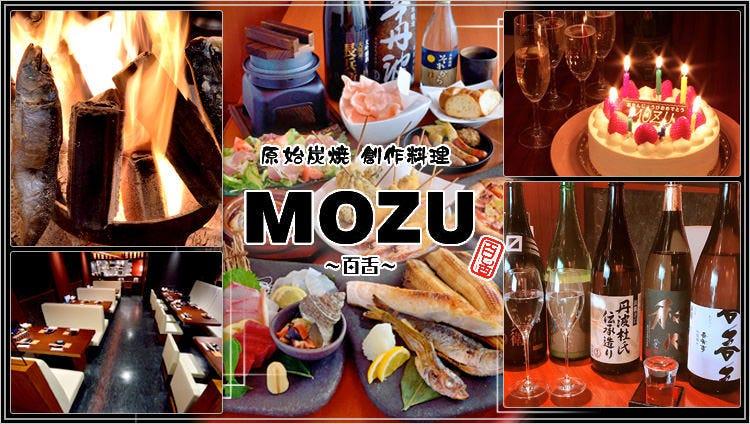 炭焼・創作料理 MOZU