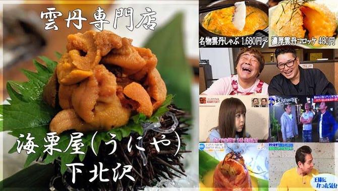 海栗屋(うにや)下北沢 雲丹専門店(下北沢/しゃぶしゃぶ) - ぐるなび