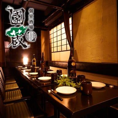 全170種食べ飲み放題 個室 和食×ビストロ 園蔵 大宮店 店内の画像