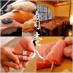 寿司割烹と隠れ家個室 銀座 壱八