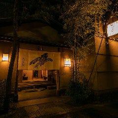 京料理 本家たん熊 本店