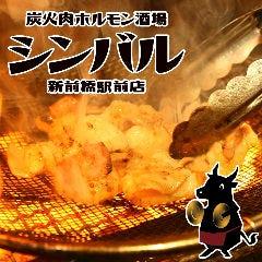 炭火肉ホルモン酒場 シンバル