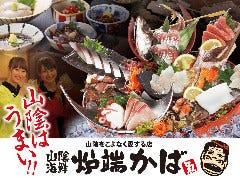 ROBATA KABA 田和山店