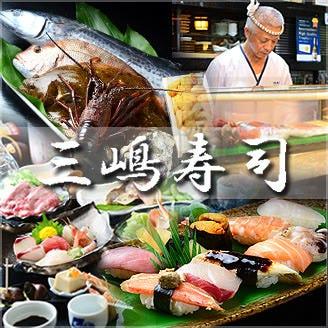 三嶋寿司昭和店
