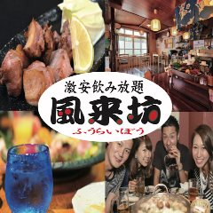 沖縄 肉バル居酒屋 風来坊