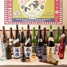 西北で珍しい!日本酒を極めるお店