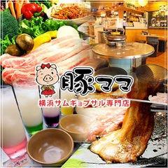 焼肉・サムギョプサル専門店 豚ママ 関内店