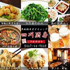 中華ダイニング 四川厨房 大船店