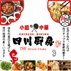 中華ダイニング 四川厨房