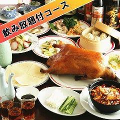 中華ダイニング 四川厨房大船店
