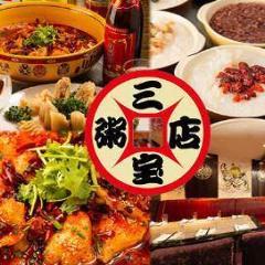 24時間中華食べ放題 三宝粥店 池袋本店