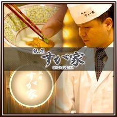 日本料理 銀座 すが家