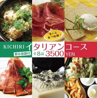 KICHIRI 八尾店 コースの画像