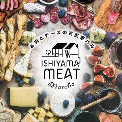肉とチーズの古民家バル ISHIYAMA MEAT MARCHE
