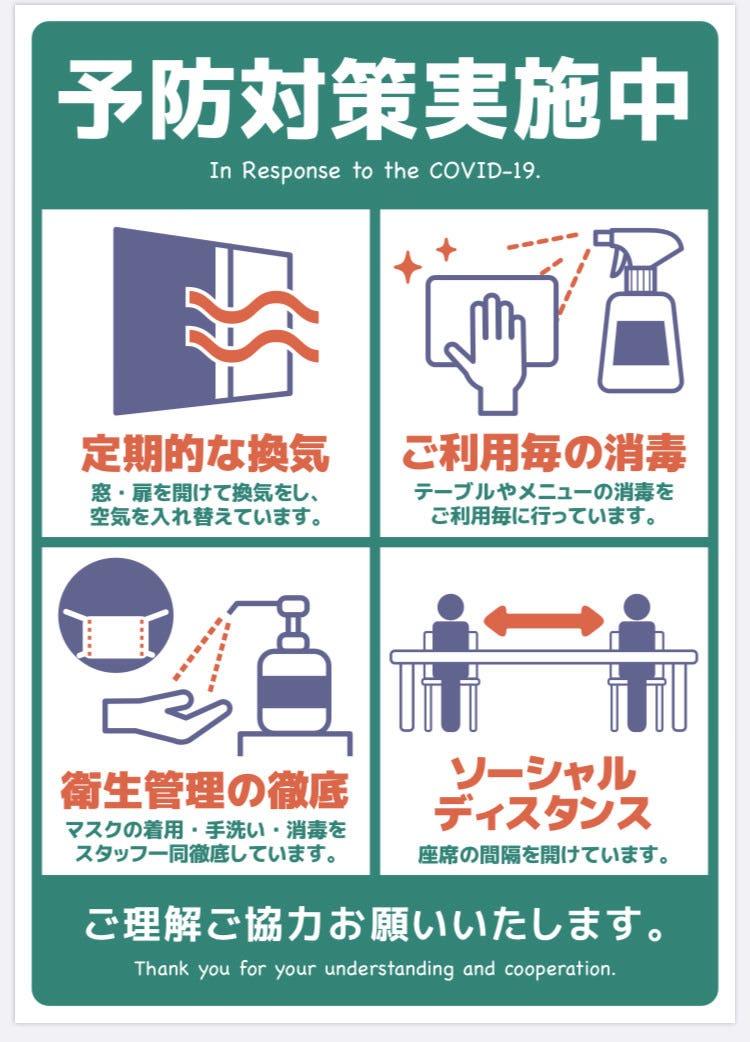 感染症拡大防止徹底宣言