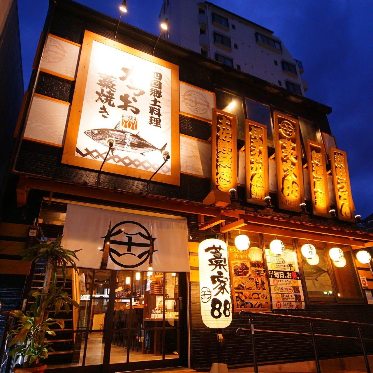 WARAYA HACHIHACHI Akashiekimaeten