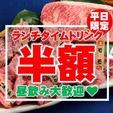 焼肉 道頓堀みつる 心斎橋店 メニューの画像
