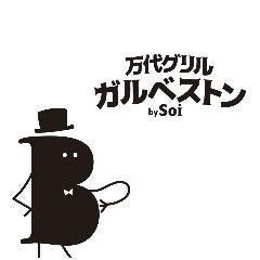 万代グリル ガルベストン by Soi