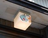 看板や暖簾はなく、てんとう虫が描かれた玄関灯が目印だ。