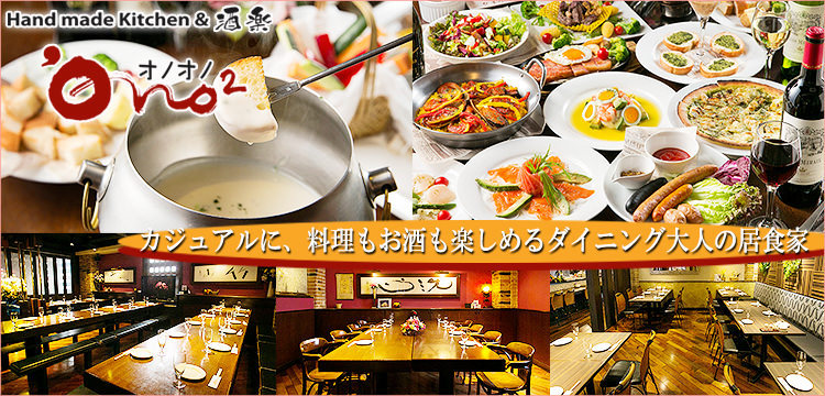 O'no2 オノオノ 春日部店