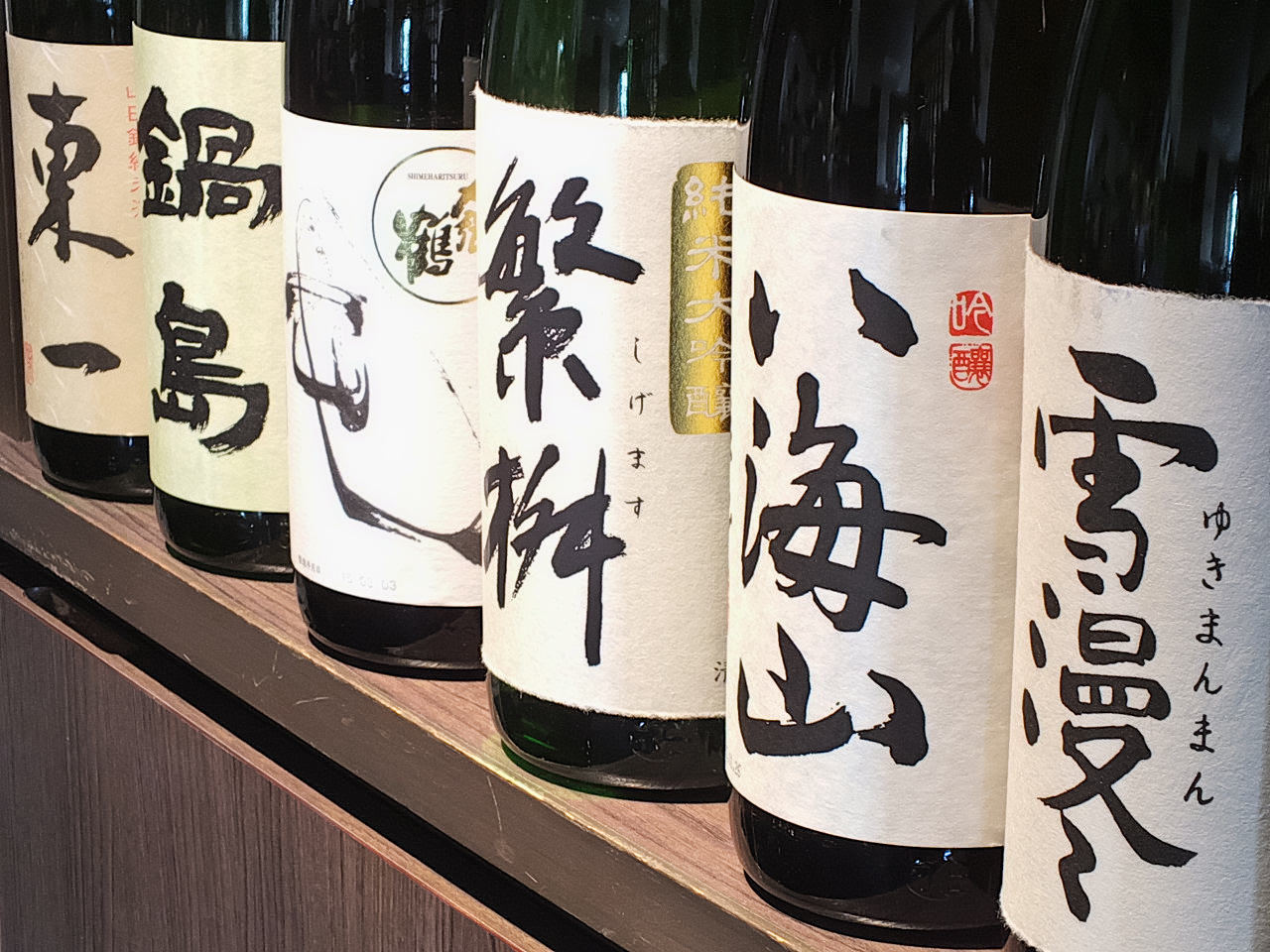 選び抜いた日本酒