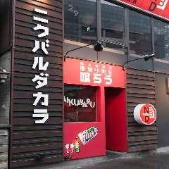 厳選黒毛牛一頭買い ニクバルダカラ 豊田本店