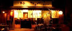 ラーメン居酒屋 久慈清商店