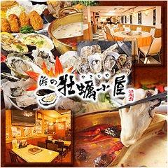 かんかん焼き食べ放題×浜の牡蠣小屋 東神奈川店