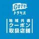 GOTOトラベル地域共通クーポンがご利用いただけます。